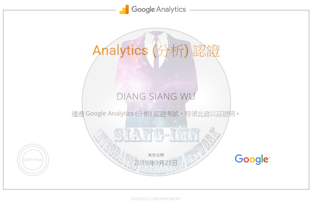 Google Analytics認證